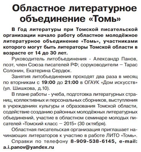 Томские поэты встретятся в ТОМИ