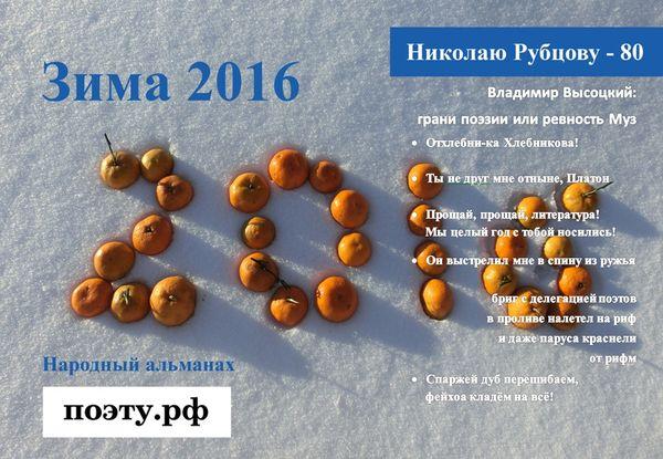 Зима-2016 в сети!